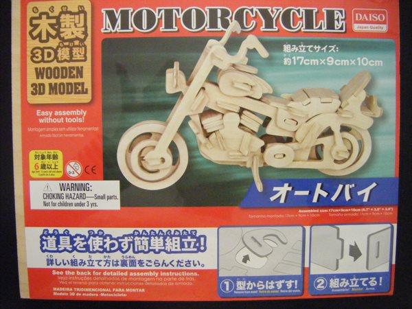 木製3D模型