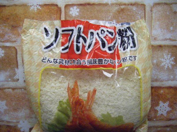 ソフトパン粉 密封